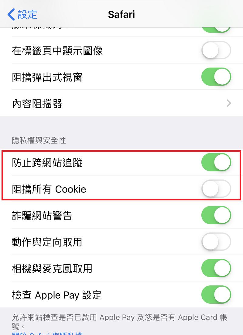 「防止跨網站追蹤」及「阻擋所有 Cookie」